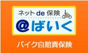 バイク自賠責保険(ネットde保険ばいく)