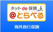 海外旅行保険(ネットde保険@とらべる)